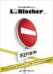 L2Blockerのカタログ